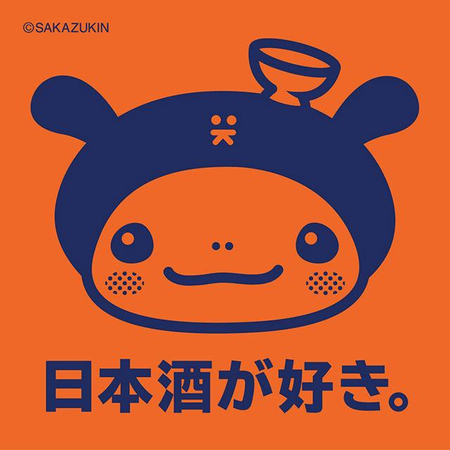 さかずきんとは | 上方日本酒ワールド2019 公式サイト